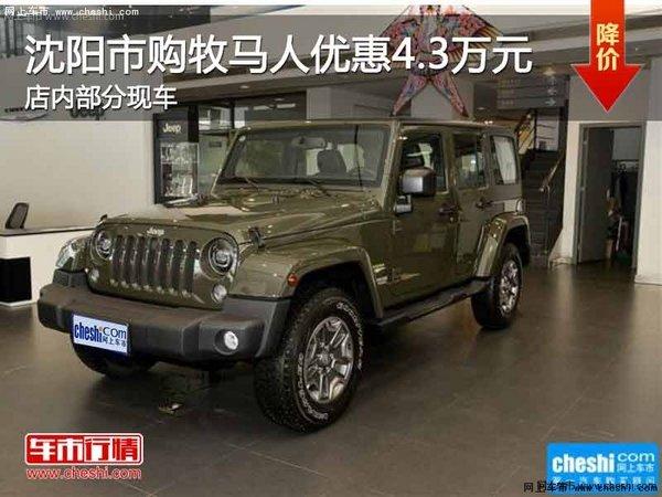 沈阳市购牧马人优惠4.3万元 部分现车-图1