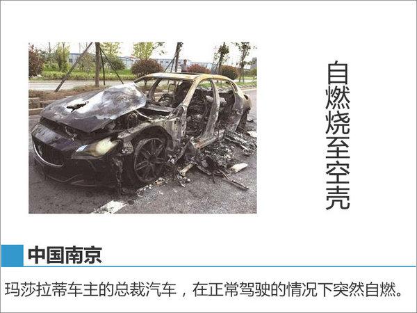 玛莎拉蒂总裁自燃成废铁因起火问题召回-图1