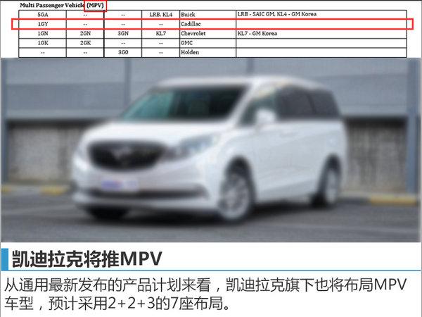 凯迪拉克将推多款七座车型 包含MPV/SUV-图1