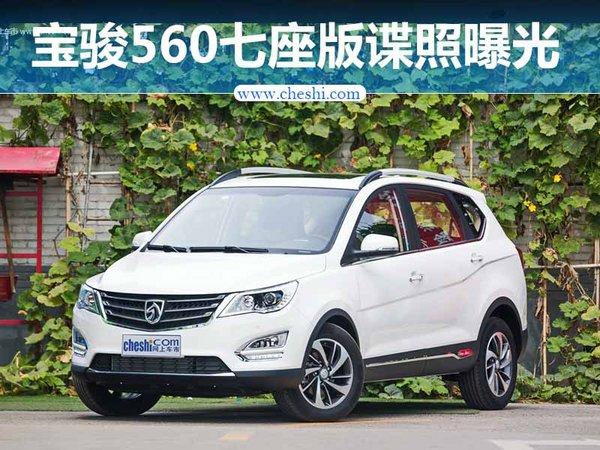 宝骏560七座版曝光 年底上市/命名宝骏560L-图1
