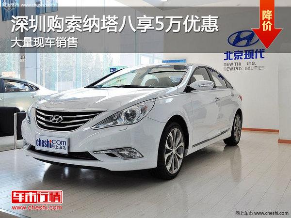 深圳购索纳塔八享5万优惠 欢迎试乘试驾-图1