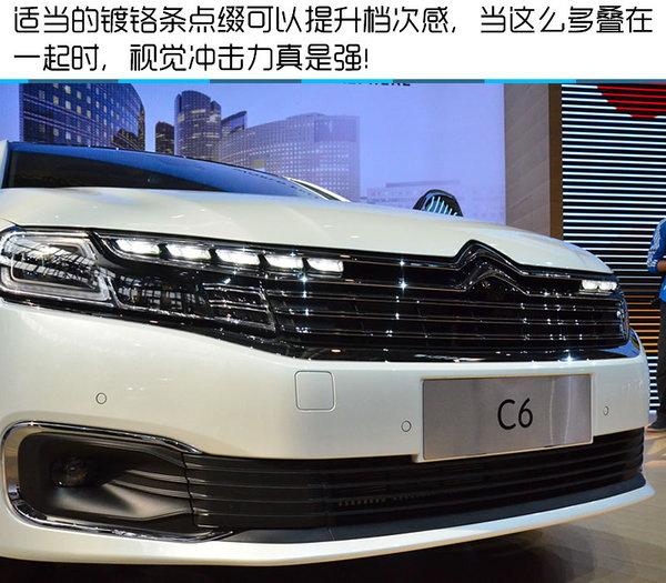 2016北京车展 东风雪铁龙全新C6轿车实拍-图4