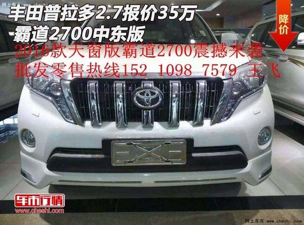 丰田普拉多2.7报价35万  霸道2700中东版-图1