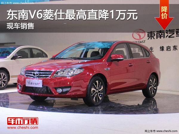 东南V6菱仕最高直降1万元 现车销售-图1