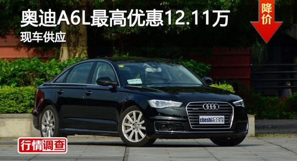岳阳奥迪A6L优惠12.11万 降价竞奔驰E级-图1