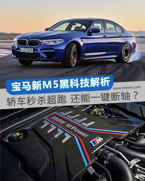 四门轿车秒杀超跑 还能一键断轴?宝马新M5黑科技-图1