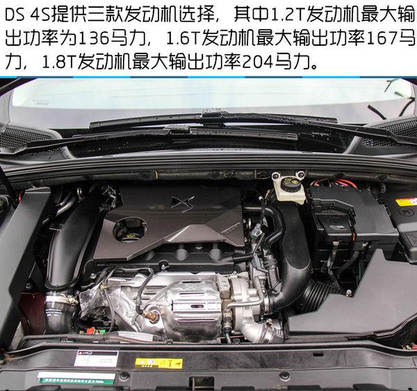 北京车展上市:DS 4S售14.99起亮点解读-图4