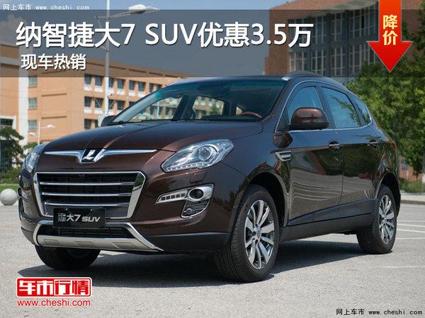 纳智捷大7SUV优惠高达3.5万元 现车热销-图1