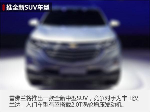 """全是""""大7座""""? 雪佛兰将在华推5款新SUV-图5"""