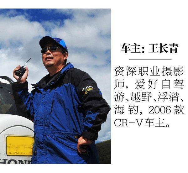 心驰万里 行摄无疆 访CR-V车主王长青-图2