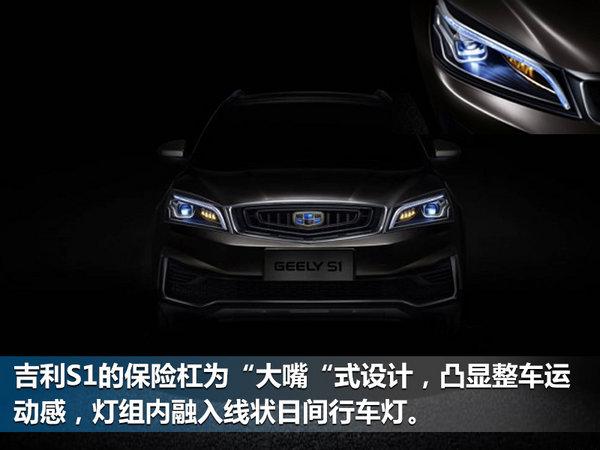 吉利全新跨界SUV-S1官图发布 搭1.4T发动机-图2