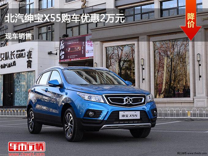 廊坊北汽绅宝X55优惠2万 降价竞争瑞虎3-图1