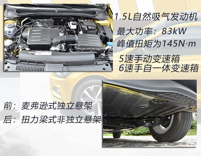 七八万左右想买合资品牌小型车 这4款值得一看-图7