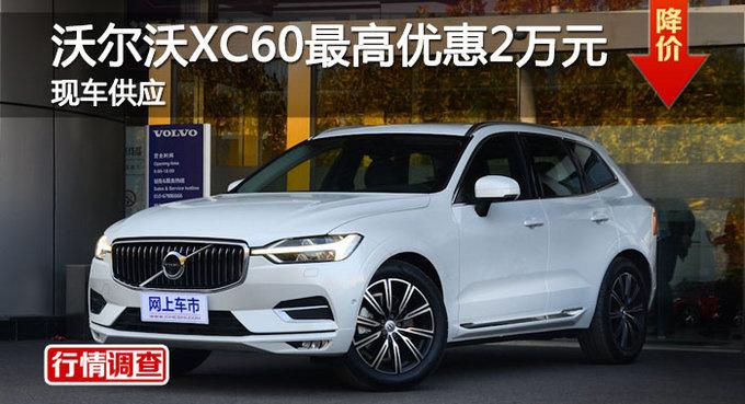 长沙沃尔沃XC60优惠2万元 降价竞争XT5-图1