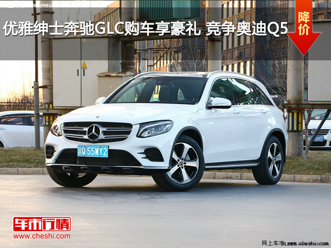 优雅绅士奔驰GLC购车享豪礼 竞争奥迪Q5-图1