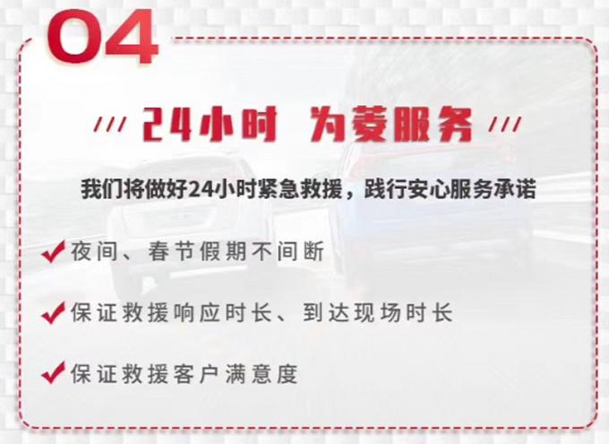 广汽三菱全员战疫 4大关怀服务-心系客户-图7