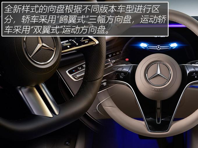改款似换代 新一代长轴距E级车 豪华智能进E步-图22