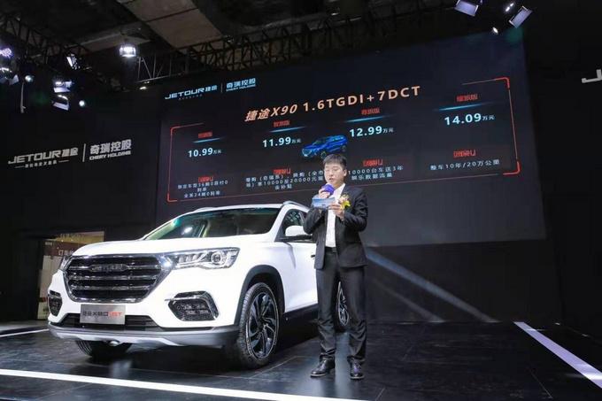 捷途X90 1.6TGDI华南区域澎湃上市-图2
