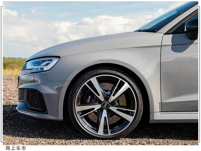 奥迪RS 3新车型售价曝光新增多项实用配置-图4