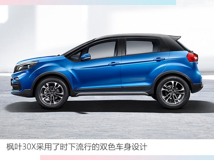 吉利4天后发布枫叶汽车 首款SUV将竞争元EV-图5