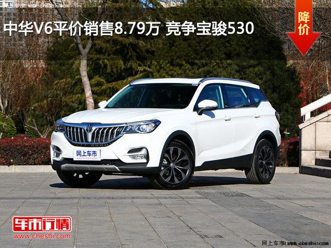 中华V6平价销售8.79万 竞争宝骏530-图1