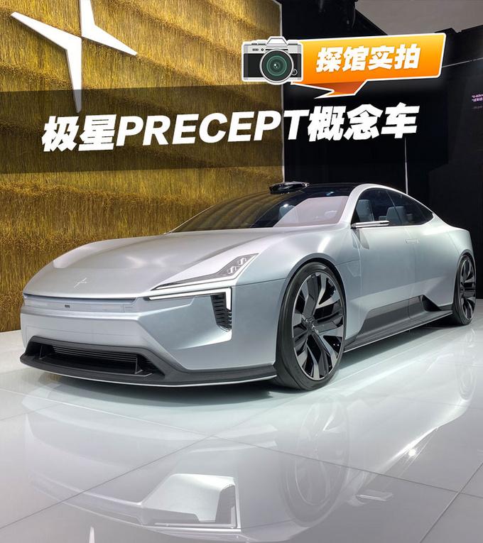 2020北京车展前瞻极星Precept概念车抢先看-图4