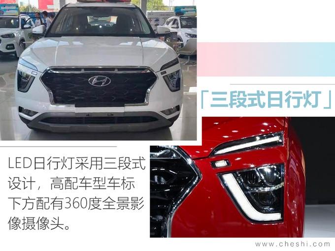 北京现代新ix25本月上市 降价近1万元预售10万起-图6