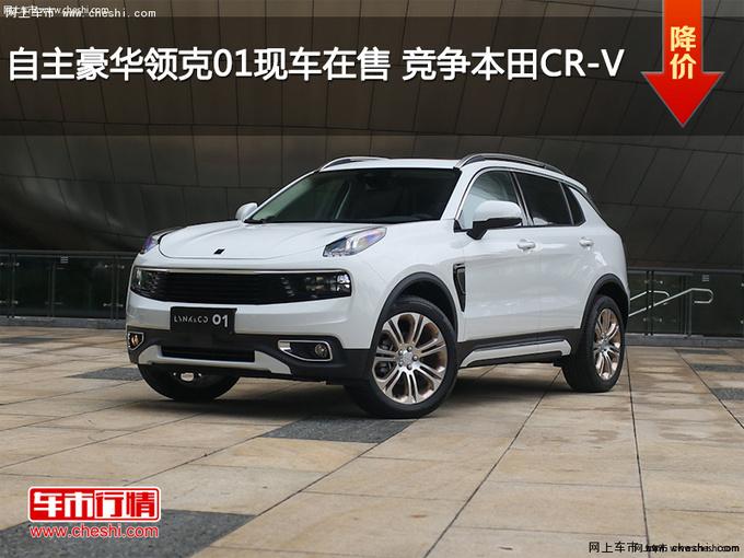 自主豪华领克01现车在售 竞争本田CR-V-图1