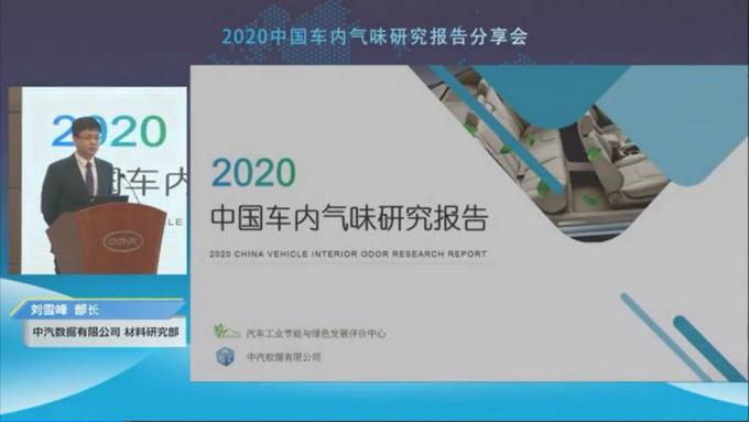 中汽数据发布2020中国车内气味研究报告-图2