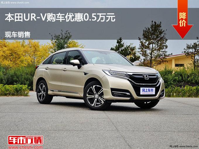 唐山本田UR-V优惠0.5万元 降价竞争威驰-图1