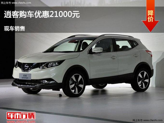 吕梁日产逍客优惠2.1万元 降价竞争途胜-图1