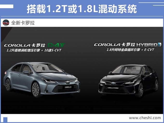 丰田全新卡罗拉8月上市 中控台更换超级大屏