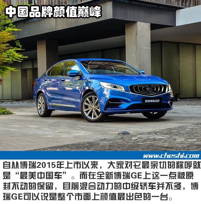 最美中国车也有混动版了实拍解析吉利博瑞GE-图3