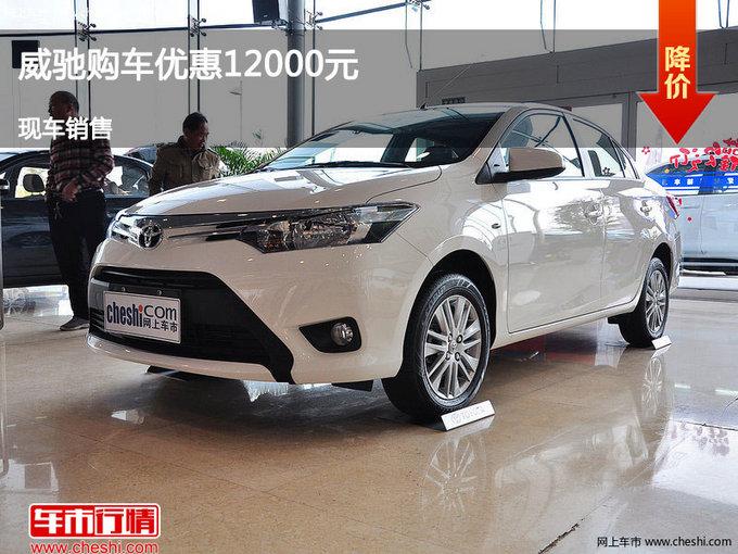 唐山丰田威驰优惠1.2万元 降价竞争瑞纳-图1
