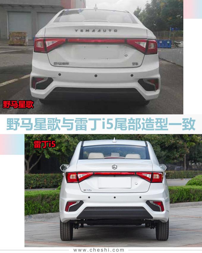 野马首款纯电动轿车定名星歌 竞争比亚迪e1-图6