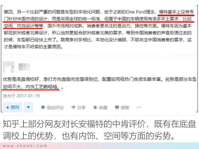长安福特18岁的蜕变 发力中国设计优化营销网络-图2