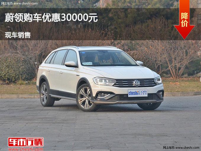 唐山大众蔚领优惠3万 降价竞争丰田逸致-图1