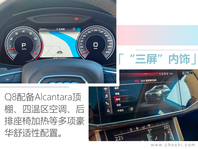 SUV家族新旗舰奥迪Q8正式上市 XX.XX万元起售-图4