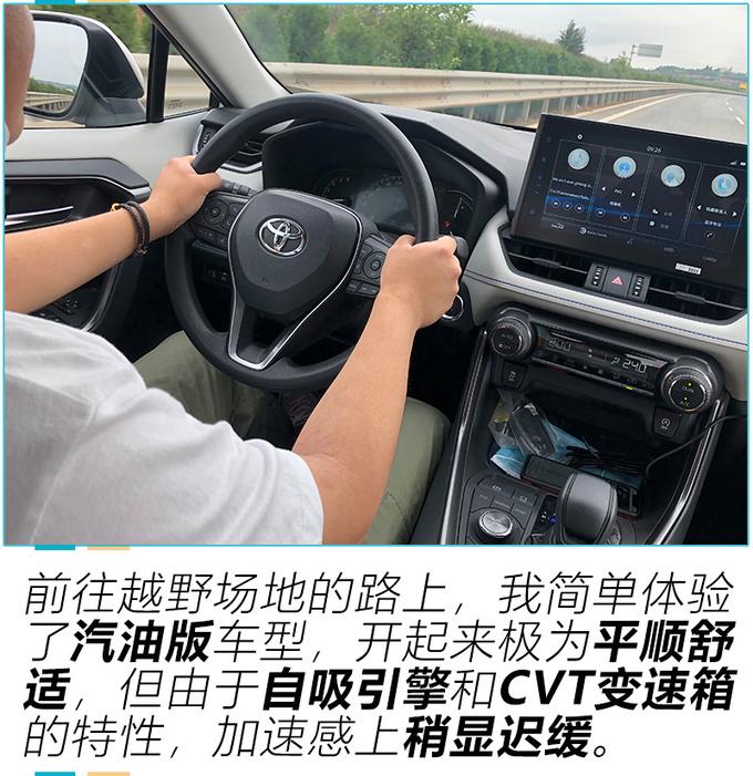 经济耐用/还配有超强四驱 试驾广汽丰田威兰达-图8