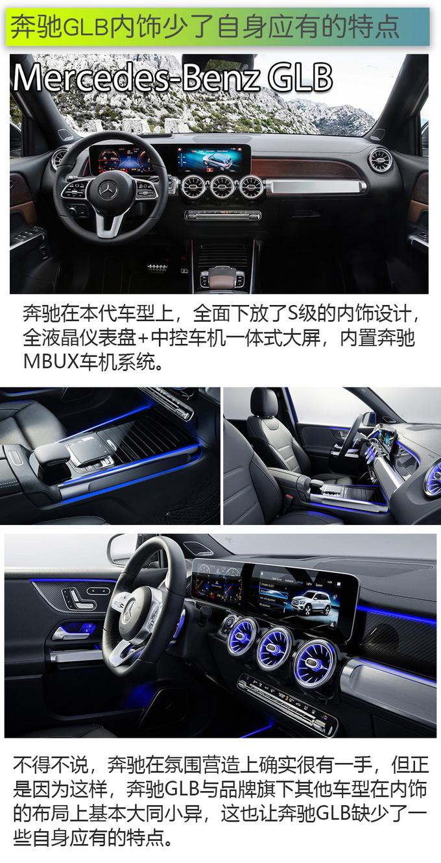 奥迪Q3/宝马X1/奔驰GLB 究竟是谁重新定义豪华SUV-图8