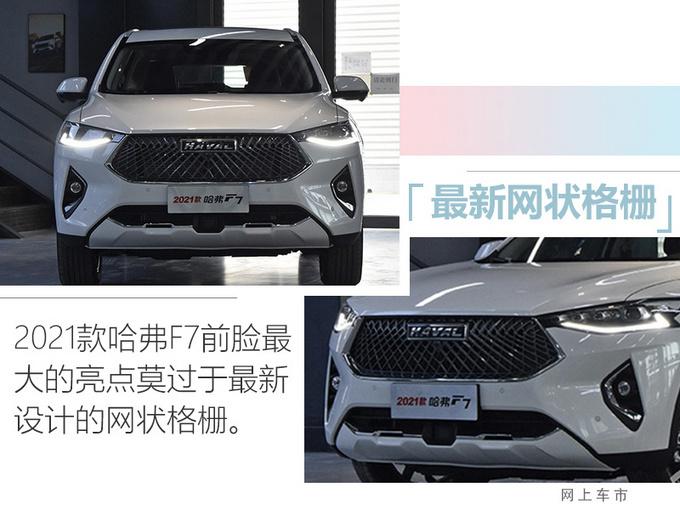 哈弗2021款F7/F7x上市 售XX.XX万起 配置大幅升级-图5