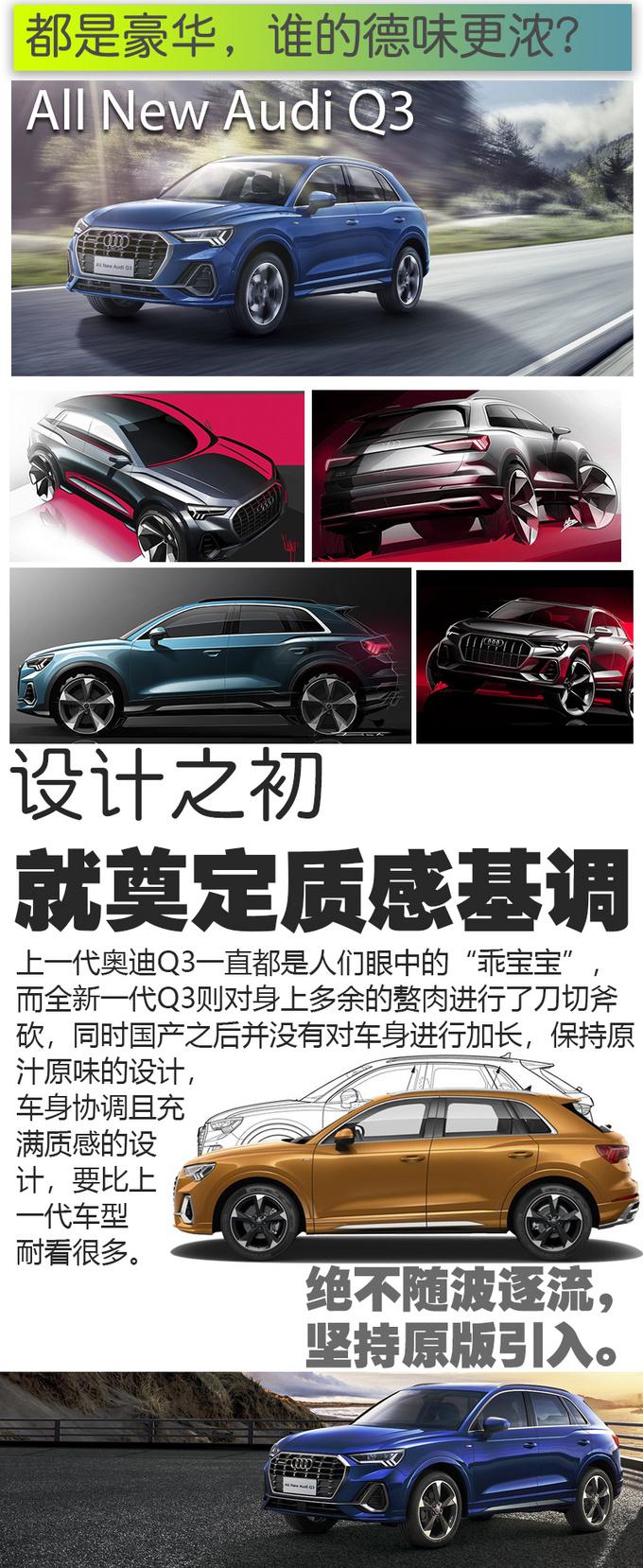 奥迪Q3/宝马X1/奔驰GLB 究竟是谁重新定义豪华SUV-图3