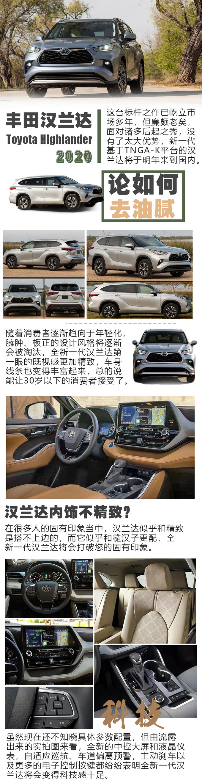2020年想换新车买这几款SUV准靠谱-图5