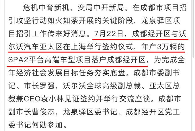 沃尔沃新XC90成都投产-3万台/年降价近20万元-图4