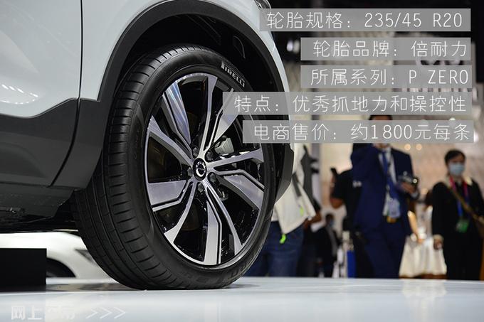 强动力高配置全满足 实拍沃尔沃首款纯电动SUV-图10