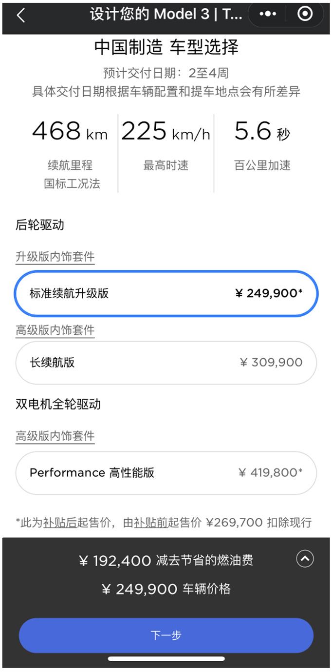 国产特斯拉Model 3五个月后再次降价 售24.99万起-图2