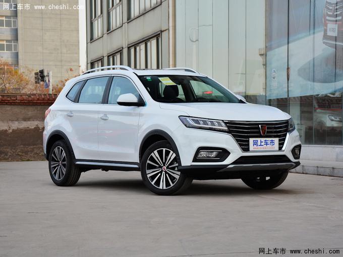 荣威RX5促销优惠2.5万元 现车充足-图1