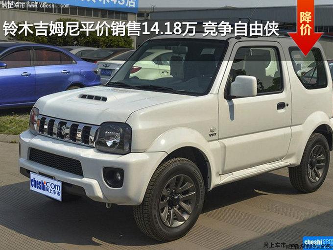 铃木吉姆尼平价销售14.18万 竞争自由侠-图1