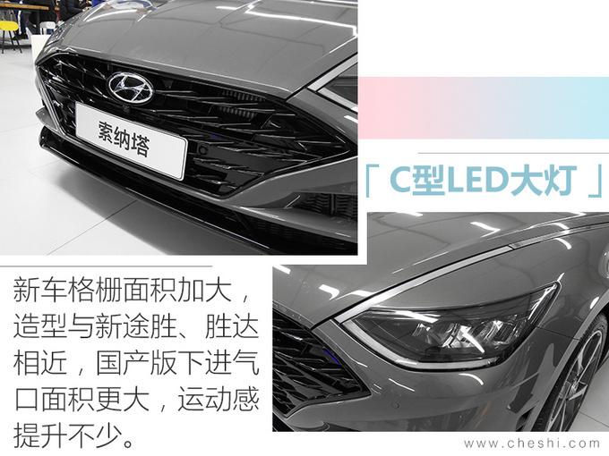 北京现代将发布2款新车 十代索纳塔换1.5T引擎-图2