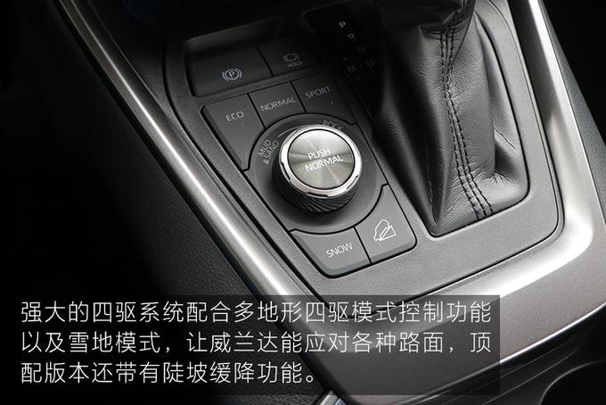 TNGA架构下诞生的驾乘标杆 试驾广汽丰田威兰达-图14